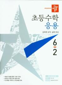 디딤돌 초등 수학 응용 6-2(2021)