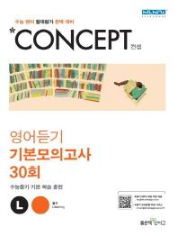 Concept컨셉 고등 영어듣기 기본모의고사 30회(2021)