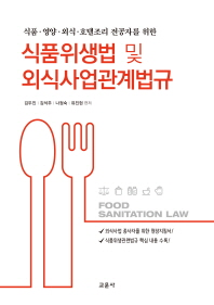 식품위생법 및 외식사업관계법규