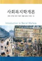 사회복지학개론