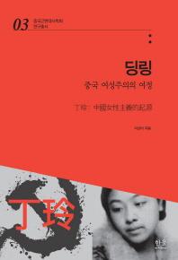 딩링: 중국 여성주의의 여정