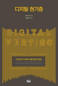 디지털 현기증