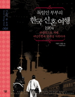 독일인 부부의 한국 신혼여행 1904