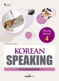Korean Speaking Intermediate Theme Based(중급). 4