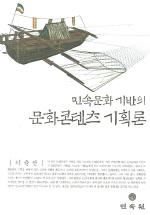 민속문화 기반의 문화콘텐츠 기획록