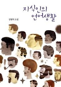 지식인의 언어생활