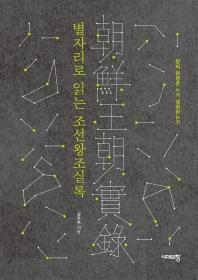 별자리로 읽는 조선왕조실록