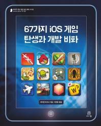 67가지 iOS 게임 탄생과 개발 비화
