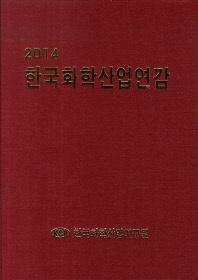 한국화학산업연감(2014)