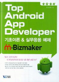 Top Android App Developer: 기초이론 실무응용 예제 m Bizmaker