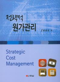 전략적 원가관리
