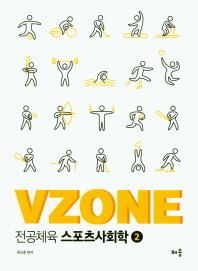VZONE 전공체육 스포츠사회학. 2