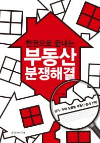 한권으로 끝내는 부동산 분쟁해결