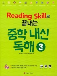 Reading Skill로 끝내는 중학 내신 독해. 3