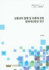 상품권의 발행 및 유통에 관한 법제개선방안 연구