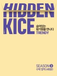 Hidden Kice(히든 카이스) Season3 수학영역 4회분(2021)(2022 수능대비)