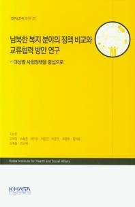 남북한 복지 분야의 정책 비교와 교류협력 방안 연구