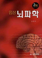임상 뇌파학(2ND EDITION)