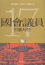 17대 국회의원 인물사전