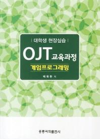 OJT 교육과정(대학생 현장실습): 게임프로그래밍