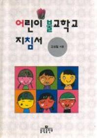어린이 불교학교 지침서