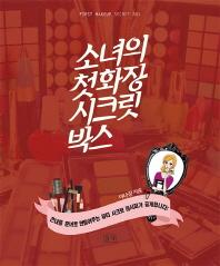 소녀의 첫 화장 시크릿 박스