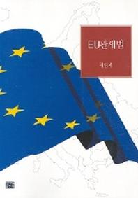 EU 관세법