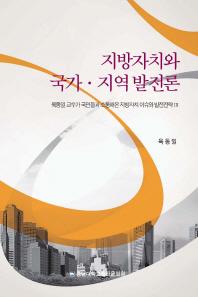 지방자치와 국가 지역발전론