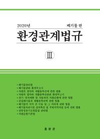 환경관계법규. 3: 폐기물편(2020)