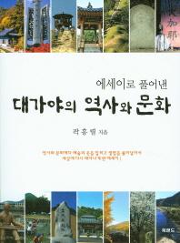 대가야의 역사와 문화