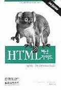 HTML 핵심 가이드