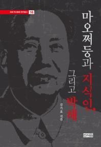 마오쩌둥과 지식인, 그리고 박해