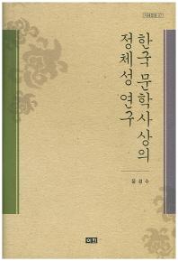 한국 문학사상의 정체성 연구