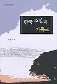 한국소설과 기독교