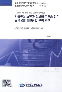 사람중심 소통과 정보화 촉진을 위한 공공정보 플랫폼화 전략 연구