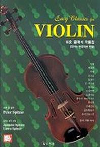 바이올린(쉬운클래식작품집)