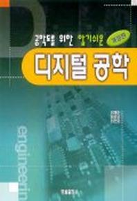 디지털 공학(공학도를 위한 알기쉬운)