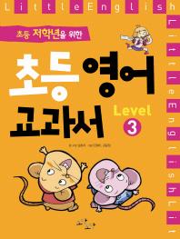 초등 저학년을 위한 초등 영어 교과서 Level. 3