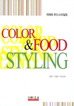 색채와 푸드스타일링