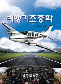 비행기 조종학