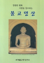 영원한 평화 사랑을 창조하는 불교명상