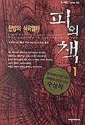 피의 책 1(한밤의 식육열차)