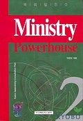 Ministry Powerhouse 2(목회발전소)