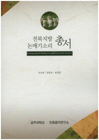전북지방 논매기소리 총서