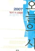 작가가 선정한 오늘의 시(2007)