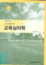 21세기를 위한 교육심리학