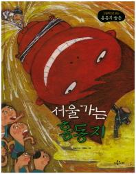 서울 가는 홍동지