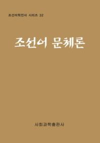 조선어 문체론
