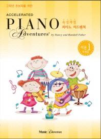 고학년 초보자를 위한 속성 피아노 어드벤쳐 1급 이론&청음