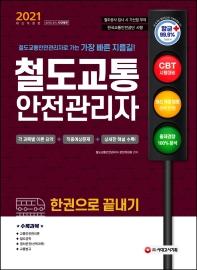 철도교통안전관리자 한권으로 끝내기(2021)